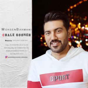 Mohsen Bahmani – Chale Gooneh