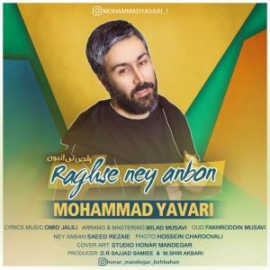Mohammad Yavari – Raghse Ney Anbon
