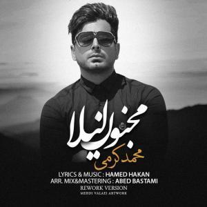 Mohammad Karami – Majnoone Leila