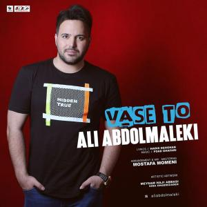 Ali Abdolmaleki – Vase To