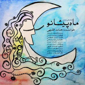 Hamed Faghihi – Mah Pishanoo