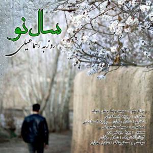 Rouzbeh Esmaeili – Sale No