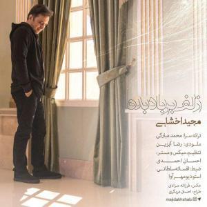 Majid Akhshabi – Zolf Bar Bad Bede