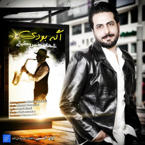 Shahab Khosrokiani – Age Bodi