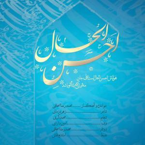 Mohammadreza Eshaghi – Ahsanol Hal