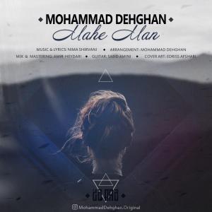 Mohammad Dehghan – Mahe Man