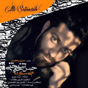 Ali Sotoodeh – Hesse Khoshbakhti