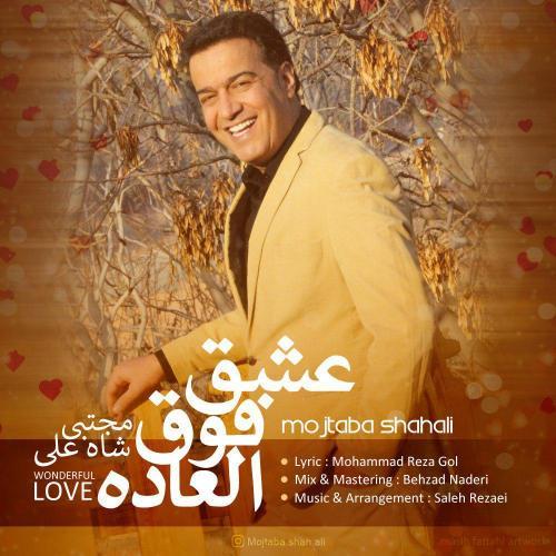 دانلود آهنگ مجتبی شاه علی عشق فوق العاده