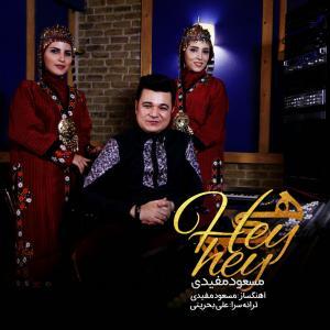 Masoud Mofidi – Hey Hey