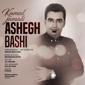 Kamal Jamali – Ashegh Bashi