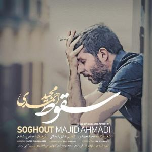 Majid Ahmadi – Soghout