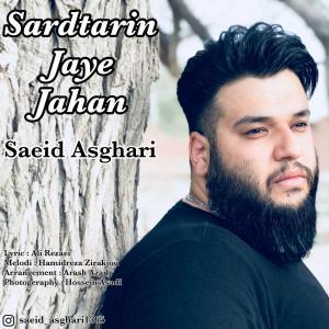 Saeid Asghari – Sardtarin Jaye Jahan