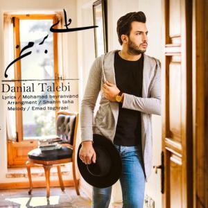 Danial Talebi – Vay Bar Man