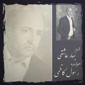 دانلود آلبوم رسول کاظمی بهار عاشقی