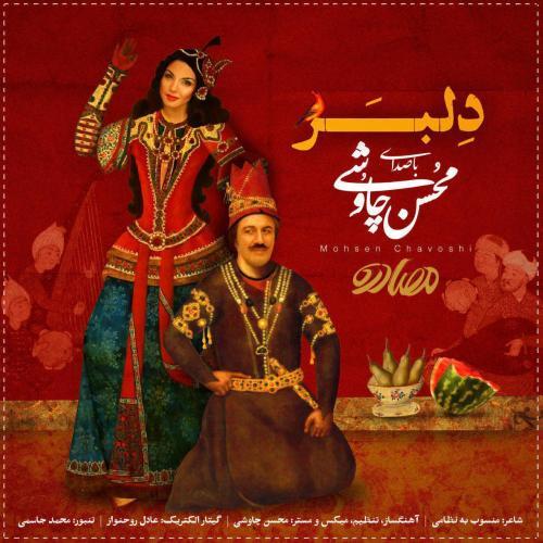 دانلود موزیک ویدیو محسن چاوشی دلبر