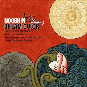 Nooshin Neshat – Range Roya