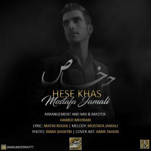 Mostafa Jamali – Hese Khaas