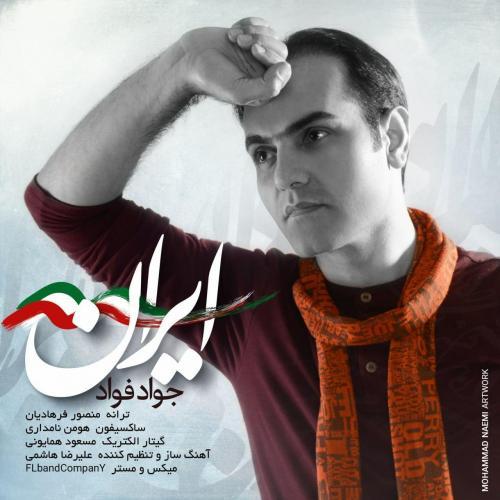 دانلود آهنگ جواد فواد ایران