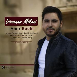 Amir Rouhi – Divoonam Mikoni
