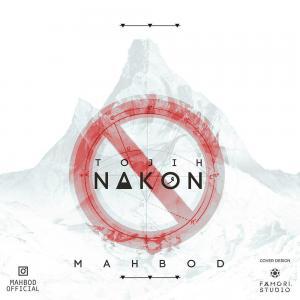 Mahbod – Tojih Nakon
