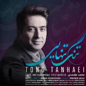 Mohammad Motamedi – Tong Tanhaei
