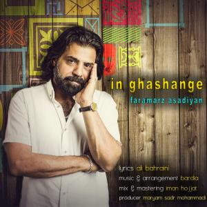 Faramarz Asadiyan – In Ghashange