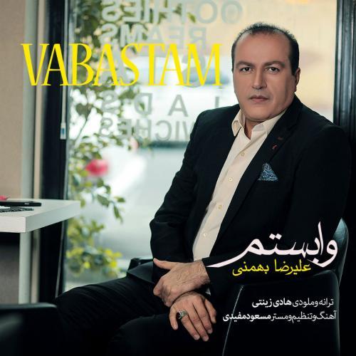 دانلود آهنگ علیرضا بهمنی وابستم