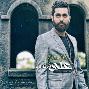 Ali Sotoodeh – Mastan