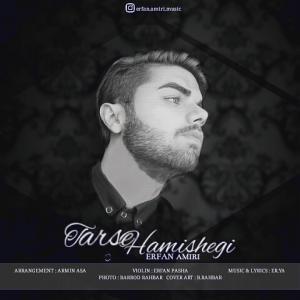 Erfan Amiri – Tarse Hamishegi