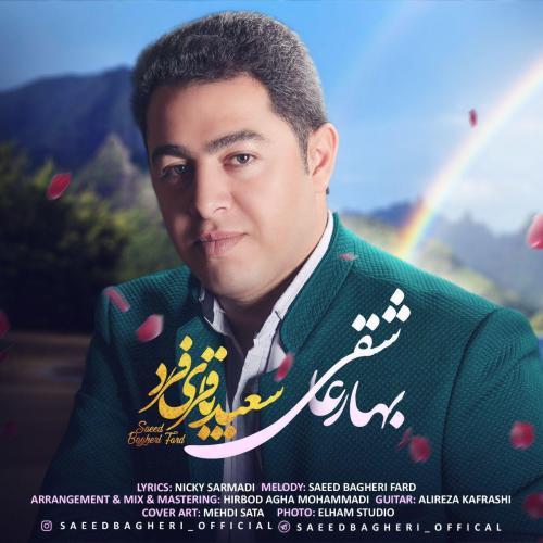 دانلود موزیک ویدیو سعید باقری فرد بهارعاشقی