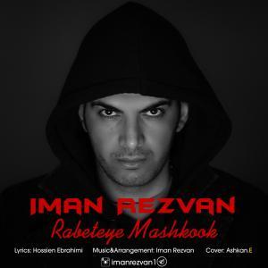 Iman Rezvan – Rabeteye Mashkook