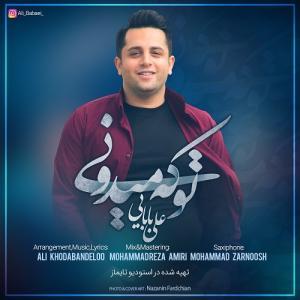 Ali Babaei – To Ke Midoni