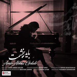 Amir Abbas Golab – Bayad Bebakhshamet