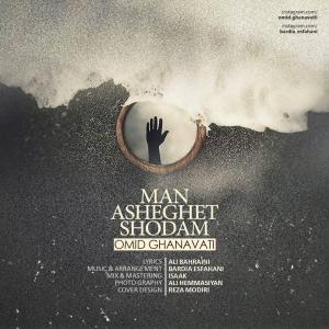 Omid Ghanavati – Man Asheghet Shodam