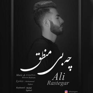 Ali Rastegar – Che Bi Mantegh