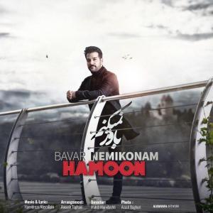 Hamoon – Bavar Nemikonam