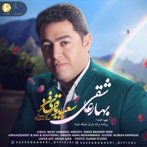 Saeed Bagheri Fard – Bahare Agheghi