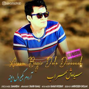 Siavosh Sohrab – Aroom Begir Dele Divoone (Remix)