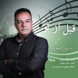 Dariush Shojae – Ghabl Az To