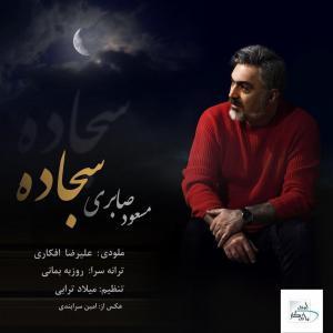 Masoud Saberi – Sajade