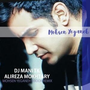 Mohsen Yeganeh – Obour (DJ Mani TK & Alireza Mokhtary Remix)