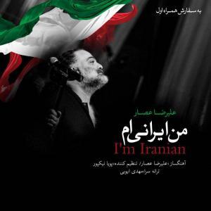 دانلود آهنگ علیرضا اعصار من ایرانیم