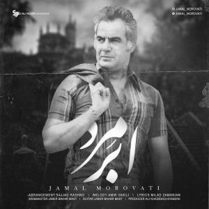 Jamal Morovati – Abar Mard