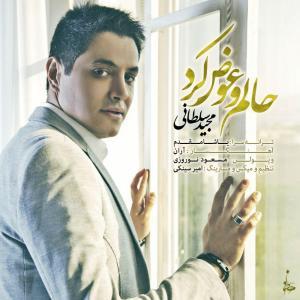 Majid Soltani – Halamo Avaz Kard
