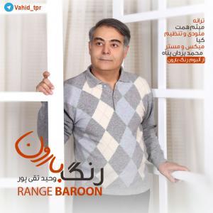 Vahid Taghipour – Range Baroon
