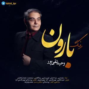 دانلود آلبوم وحید تقی پور رنگ بارون