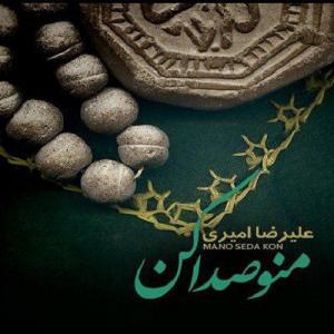 Alireza Amiri – Mano Seda Kon