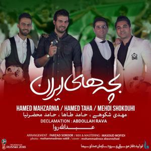 دانلود آهنگ واریوس ارتیست بچه های ایران