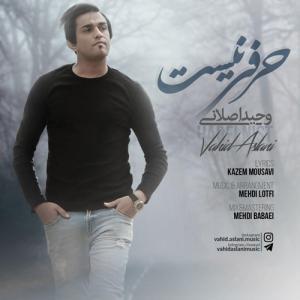 Vahid Aslani – Harfi Nist