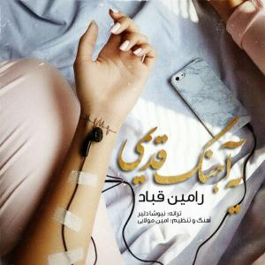 Ramin Ghobad – Ye Ahange Ghadimi